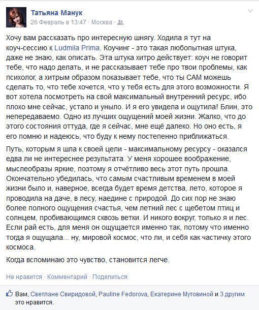 Отзыв на коучинг Людмилы Примы от Ттаьяны Манук