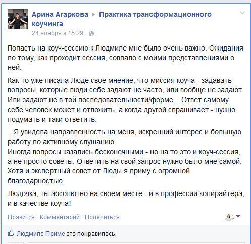 Отзыв на коучинг Арина Агаркова
