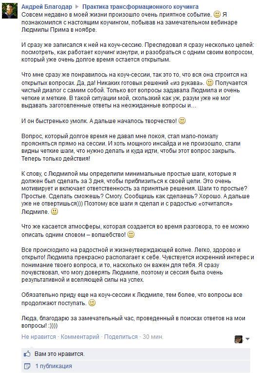 Отзыв на коучинг Андрей Благодар