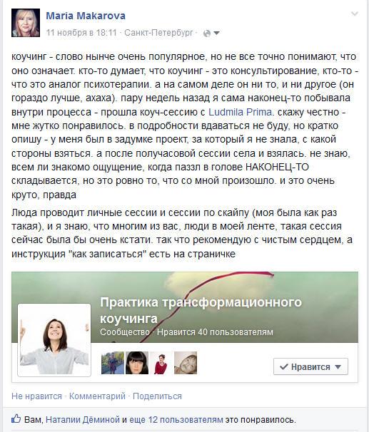 Отзыв на коучинг Мария Макарова