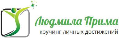 Людмила Прима: коучинг личных достижений
