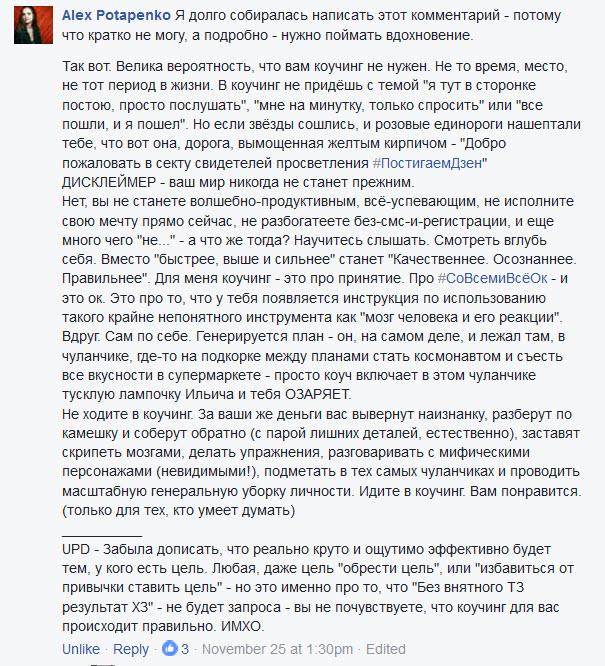 отзыв александры потапенко на mastermind-группу